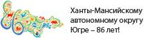 Ханты-Мансийскому  автономному округу Югре – 86 лет!