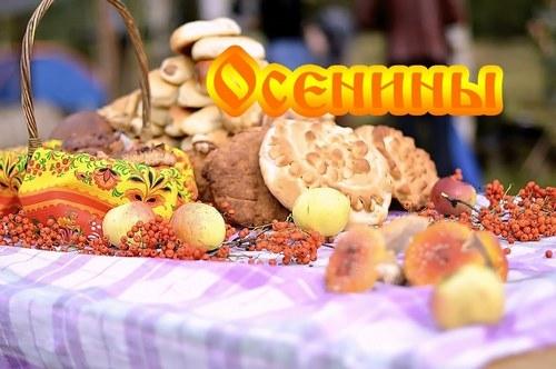Осенний праздник для жителей микрорайона