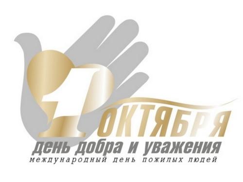 Сегодня Международный день пожилых людей