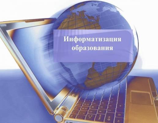 06.09.2018 - Заседание РМЦ Информатизация образования