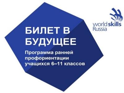Ханты-Мансийский автономный округ – Югра примет участие в проекте «Билет в будущее»