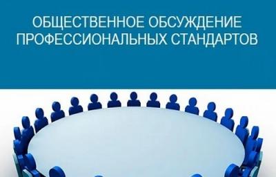 Профессионально-общественное обсуждение проектов профстандартов  в образовании