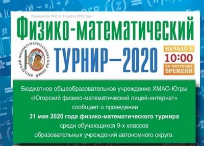 XVI физико-математический турнир