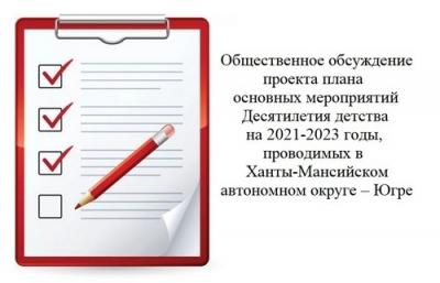 Приглашаем к обсуждению проекта плана основных мероприятий Десятилетия детства на 2021-2023 годы