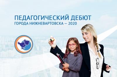 Подведены итоги заочного этапа конкурса профессионального мастерства «Педагогический дебют – 2020»