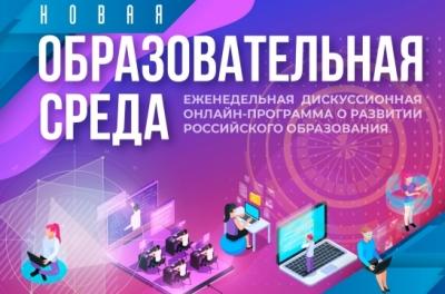 Новый выпуск еженедельной онлайн-программы «Образовательная среда»