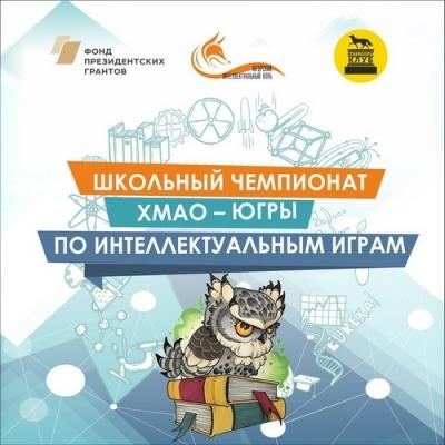 IX Школьный чемпионат Югры по интеллектуальным играм