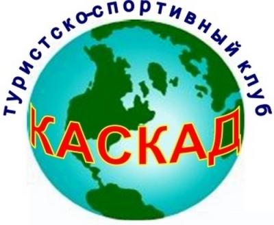 Туристско-спортивный клуб «Каскад» пополнил копилку своих достижений!