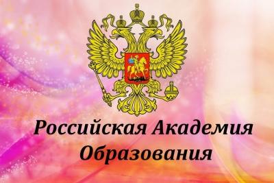 55 лет со дня создания Российской академии образования