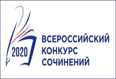 Завершился муниципальный этап Всероссийского конкурса сочинений в 2020 году