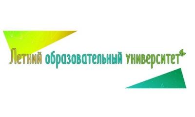 Школьник из Нижневартовска – призер программы «Летний образовательный университет»