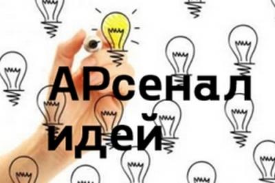 Поздравляем победителей и призеров конкурса авторских разработок «АРсенал идей»!