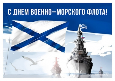 К параду, посвященному Дню Военно-морского флота, готовы!