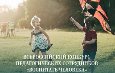Открыт приём заявок на Всероссийский конкурс «Воспитать человека»