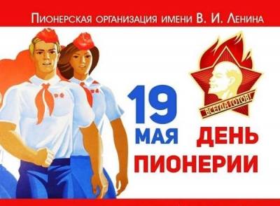 19 мая – День рождения пионерской организации