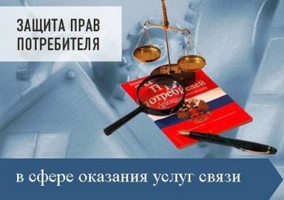 Защита прав потребителей в сфере предоставления услуг связи