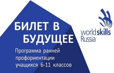 Выберите профессию вместе с WorldSkills Russia