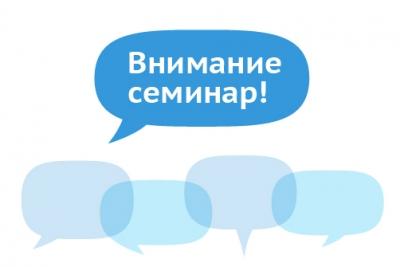 В Нижневартовске состоятся курсы повышений квалификации