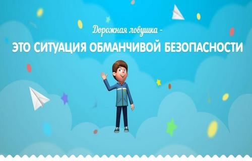 Новый формат изучения ПДД для детей и подростков