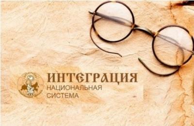 Стартуют всероссийские конкурсы Национальной системы «Интеграция»
