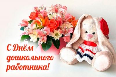 27 сентября – День воспитателя и всех дошкольных работников в России