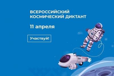 Всероссийский космический диктант пройдет 11 апреля