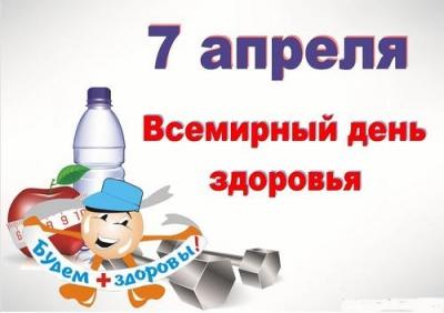 День здоровья в домашних условиях