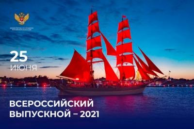 Всероссийский выпускной – 2021 объединит школьников со всей страны