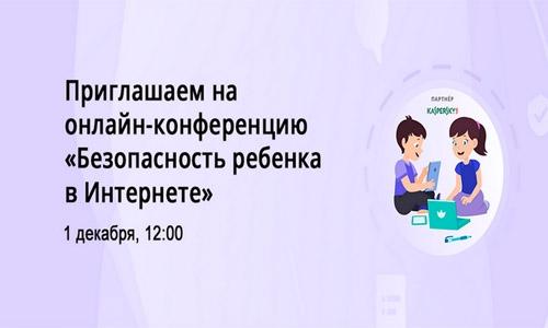 Онлайн-конференция для родителей «Безопасность ребёнка в Интернете»