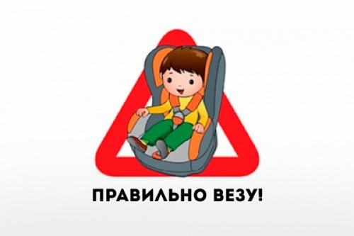 Внимание, дети! Профилактическая акция «ДЕТСКОЕ КРЕСЛО»