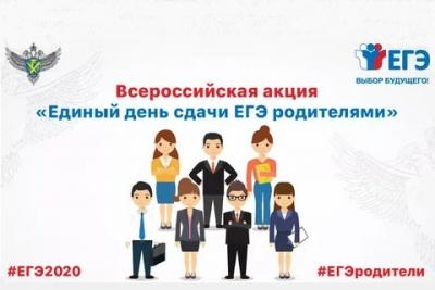25  февраля 2020 года - Единый день сдачи ЕГЭ родителями