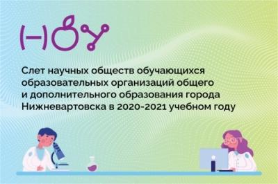 Стартует очный этап Слета НОУ 2020-2021