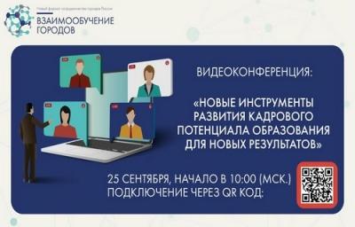 Видеоконференция «Взаимообучение городов»