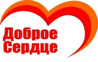 Акция «Доброе сердце - добрый поступок!»