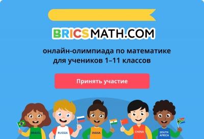 Российские школьники поборются за абсолютное лидерство в олимпиаде BRICSMATH.COM+