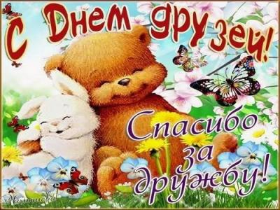 Праздник «Ты мой друг и я твой друг»