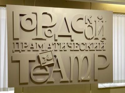 Экскурсия в Драматический театр