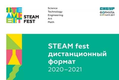 Детский образовательный фестиваль STEAM FEST
