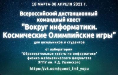 Командный квест «Вокруг информатики»