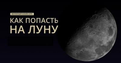Новый бесплатный онлайн-курс для школьников и студентов запустили в День космонавтики