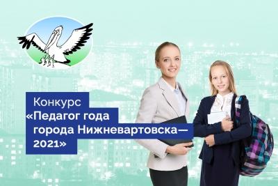 Стартовал муниципальный этап конкурса «Педагог года города Нижневартовска – 2021»