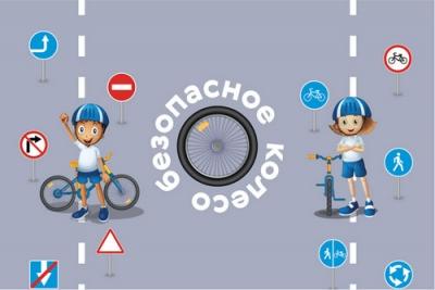 Соревнования «Безопасное колесо»