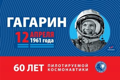 Международный день полета человека в космос