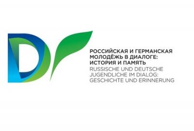 Стартовал Международный проект «Российская и германская молодежь в диалоге: история и память»