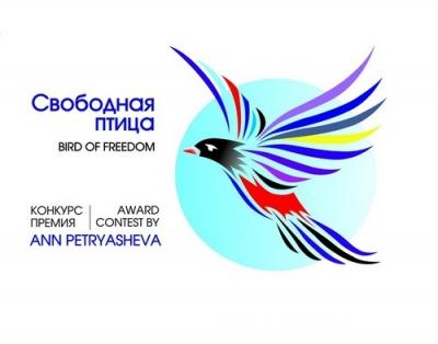 Солистки ансамбля «Лада» - призеры конкурса «Свободная птица»