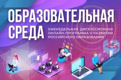 Компенсацию потерь в обучении из-за пандемии обсудят в эфире онлайн-программы «Образовательная среда»