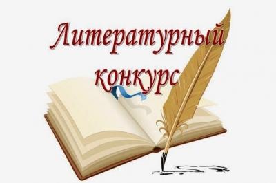 Стартует литературный конкурс «Нижневартовск – гармония в многообразии»