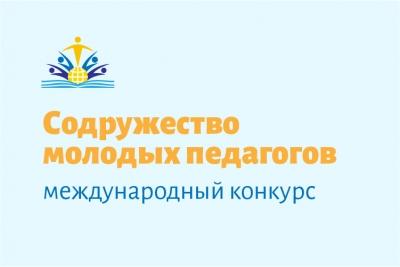 «Содружество молодых педагогов» - возможность проявить себя на международном уровне