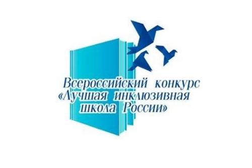 Итоги регионального этапа Всероссийского конкурса «Лучшая инклюзивная школа России»