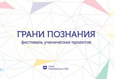 Итоги фестиваля ученических проектов «Грани познания»